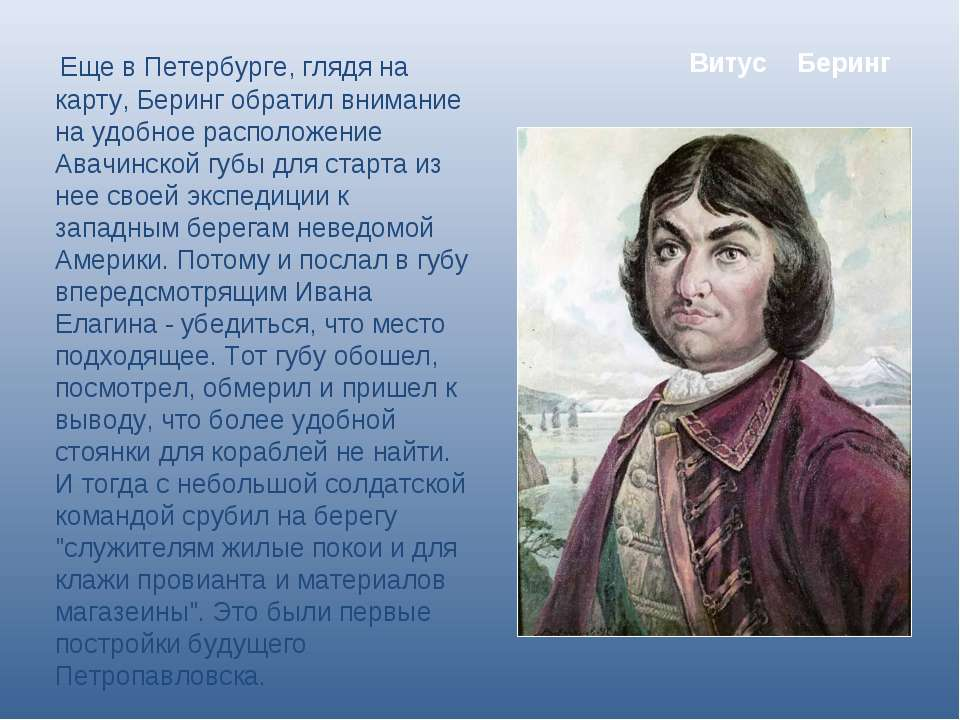 Витус Беринг Еще в Петербурге, глядя на карту, Беринг обратил внимание на удо...