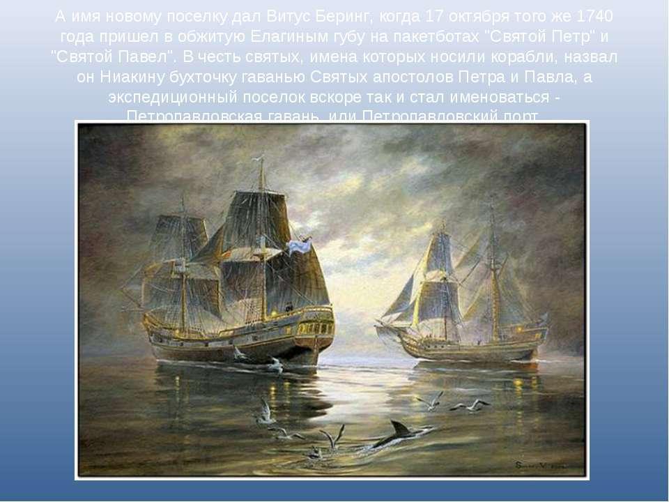 А имя новому поселку дал Витус Беринг, когда 17 октября того же 1740 года при...