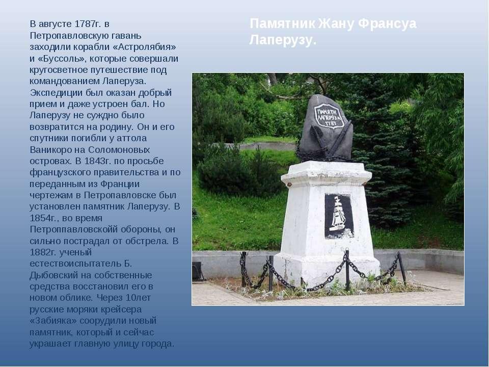 Памятник Жану Франсуа Лаперузу. В августе 1787г. в Петропавловскую гавань зах...