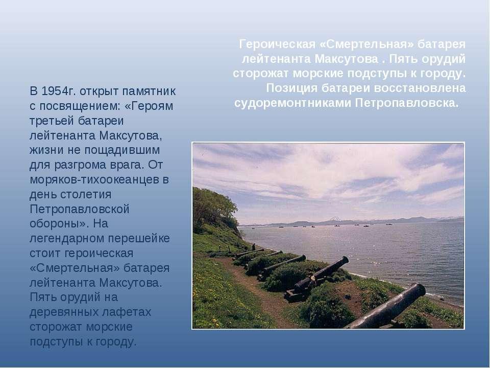 Героическая «Смертельная» батарея лейтенанта Максутова . Пять орудий сторожат...