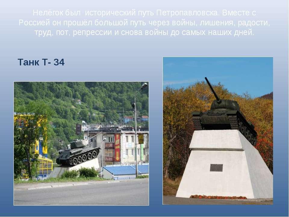 Нелёгок был исторический путь Петропавловска. Вместе с Россией он прошёл боль...