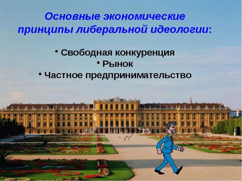 Основные экономические принципы либеральной идеологии: Свободная конкуренция ...