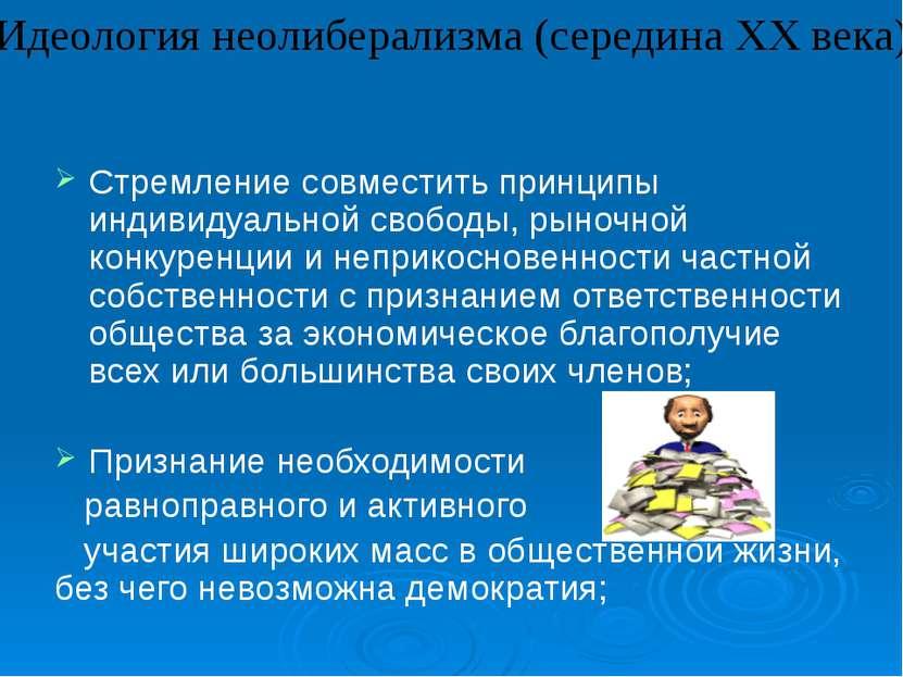 Стремление совместить принципы индивидуальной свободы, рыночной конкуренции и...