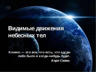 Видимые движения небесных тел Космос — это все, что есть, что когда-либо было...