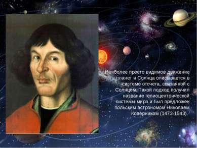 Наиболее просто видимое движение планет и Солнца описывается в системе отсчет...