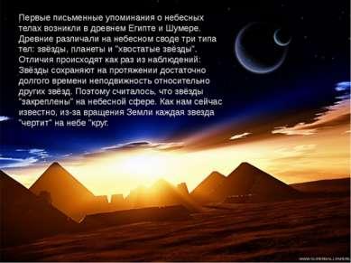 Первые письменные упоминания о небесных телах возникли в древнем Египте и Шум...