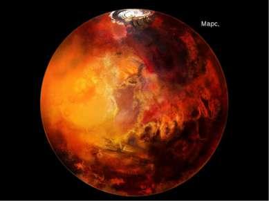Марс,