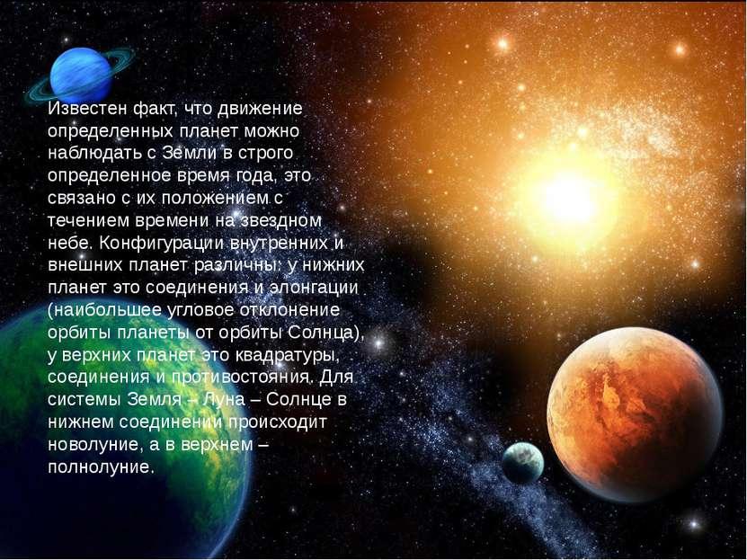 Известен факт, что движение определенных планет можно наблюдать с Земли в стр...