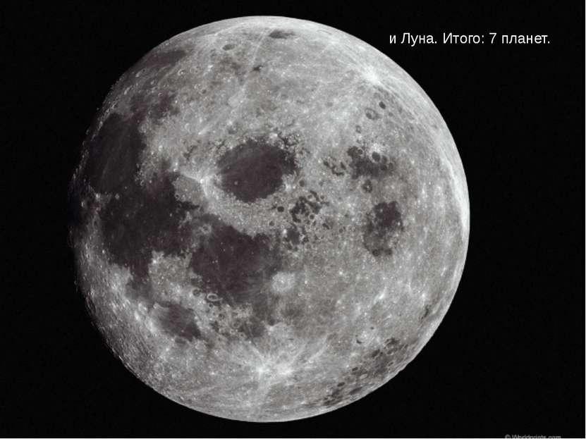 и Луна. Итого: 7 планет.