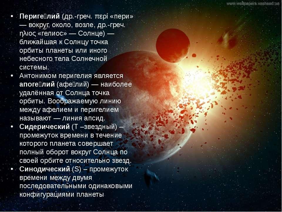 Периге лий (др.-греч. περί «пери» — вокруг, около, возле, др.-греч. ηλιος «ге...