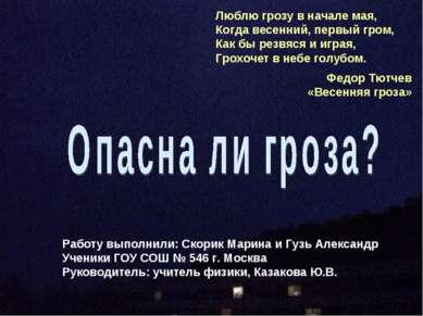 Работу выполнили: Скорик Марина и Гузь Александр Ученики ГОУ СОШ № 546 г. Мос...