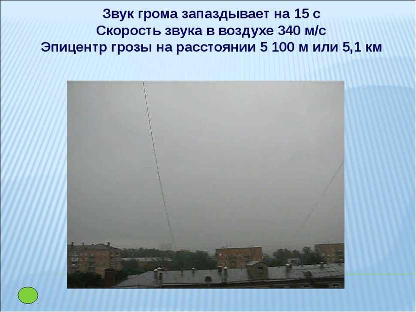 Звук грома запаздывает на 15 с Скорость звука в воздухе 340 м/с Эпицентр гроз...