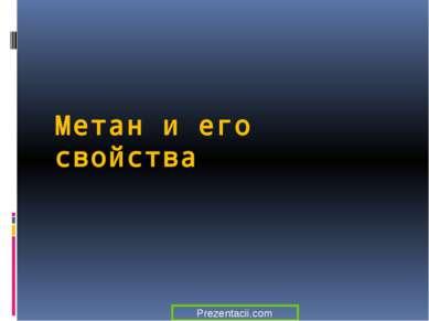 Метан и его свойства
