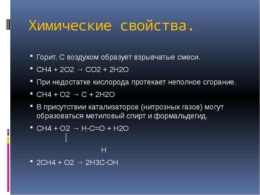 Химические свойства. Горит. С воздухом образует взрывчатые смеси. СН4 + 2О2 →...