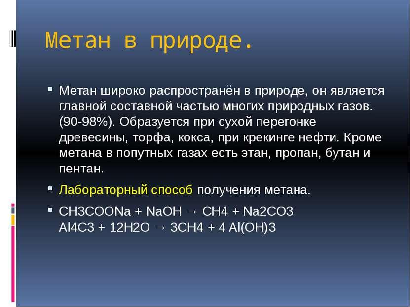 Метан в природе. Метан широко распространён в природе, он является главной со...
