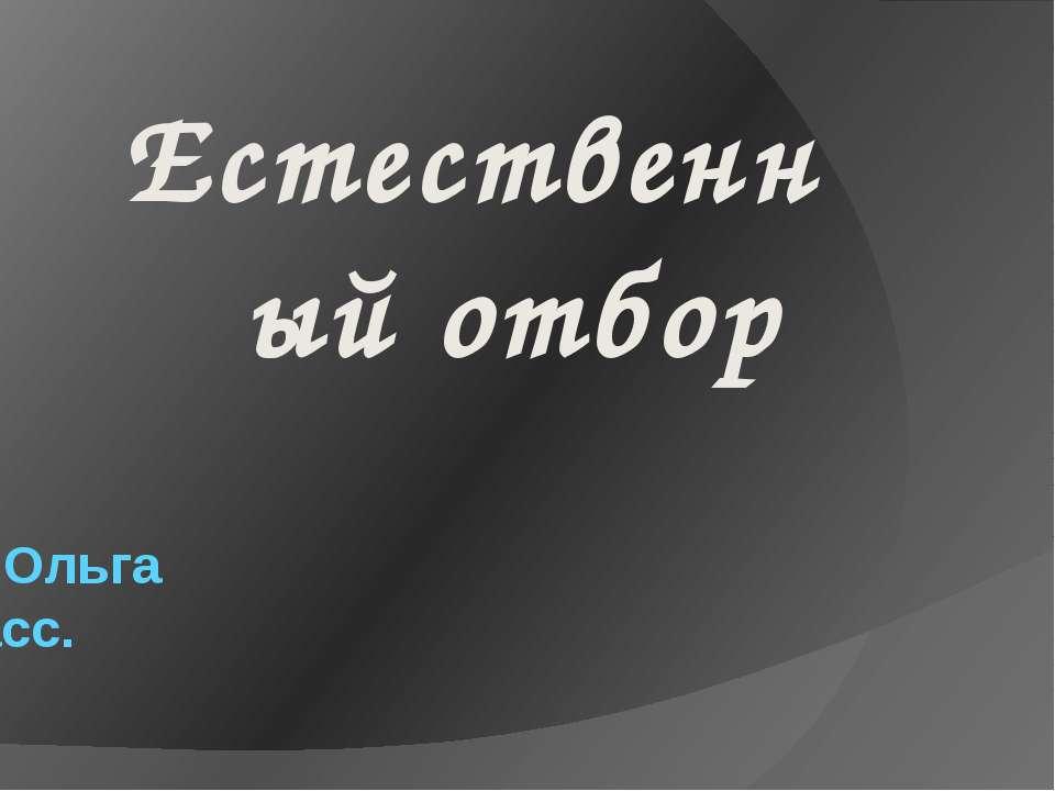 Лодыгина Ольга 10 «В» класс. 2014 год. Естественный отбор