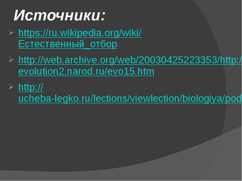 Источники: https://ru.wikipedia.org/wiki/Естественный_отбор http://web.archiv...