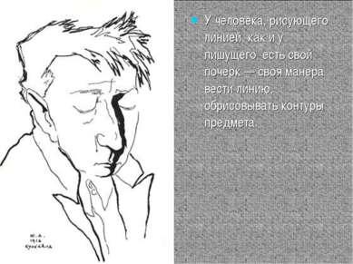 У человека, рисующего линией, как и у пишущего, есть свой почерк — своя манер...