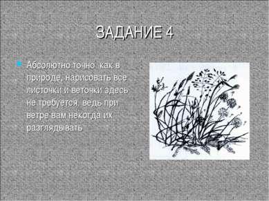 ЗАДАНИЕ 4 Абсолютно точно, как в природе, нарисовать все листочки и веточки з...
