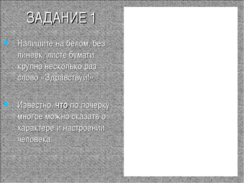 ЗАДАНИЕ 1 Напишите на белом, без линеек, листе бумаги крупно несколько раз сл...