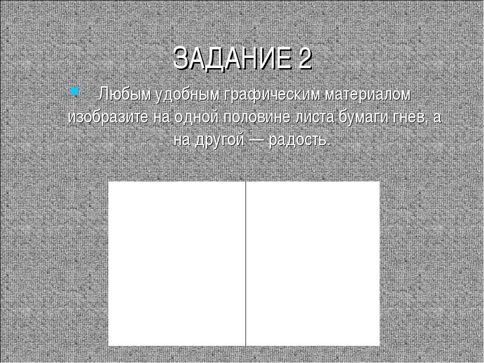 ЗАДАНИЕ 2 Любым удобным графическим материалом изобразите на одной половине л...