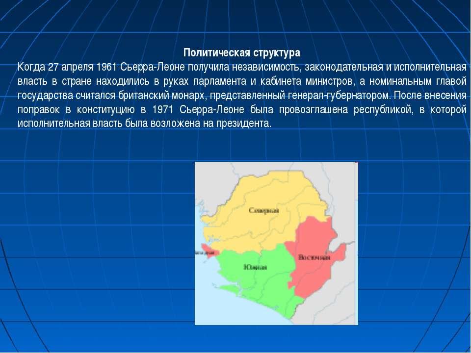 Политическая структура Когда 27 апреля 1961 Сьерра-Леоне получила независимос...