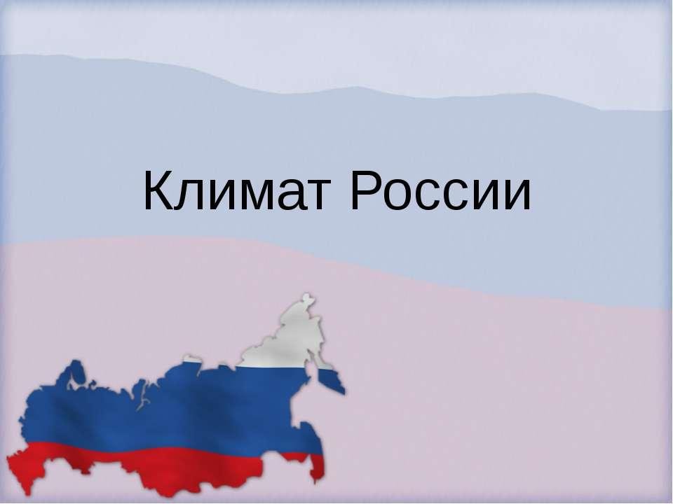 Климат России