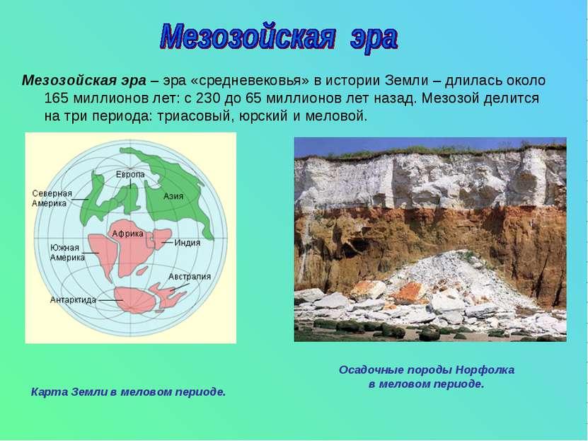 Мезозойская эра – эра «средневековья» в истории Земли – длилась около 165 мил...
