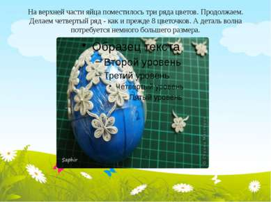 На верхней части яйца поместилось три ряда цветов. Продолжаем. Делаем четверт...