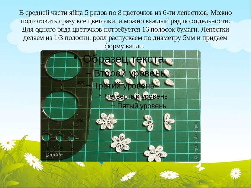 В средней части яйца 5 рядов по 8 цветочков из 6-ти лепестков. Можно подготов...