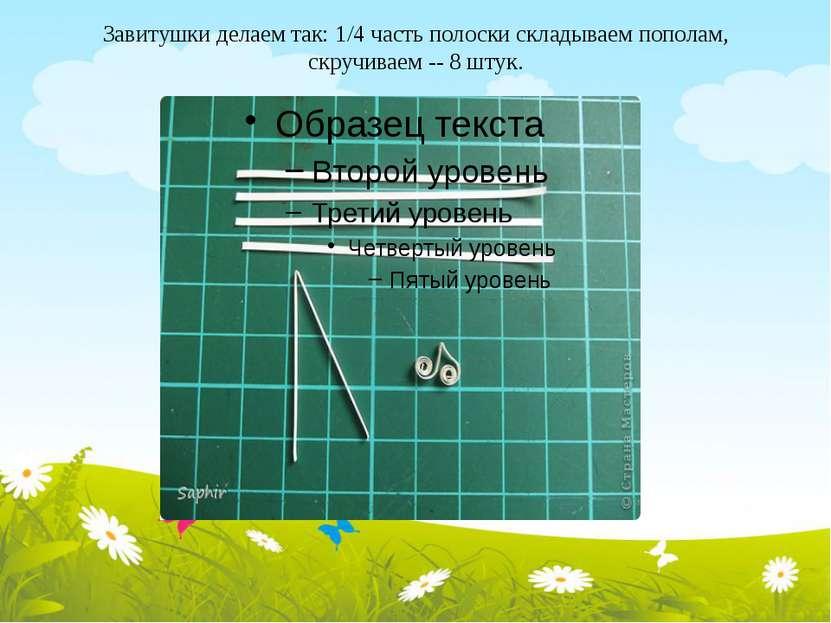 Завитушки делаем так: 1/4 часть полоски складываем пополам, скручиваем -- 8 ш...