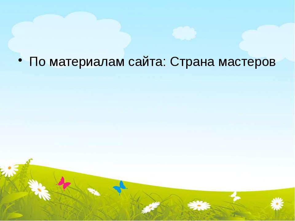 По материалам сайта: Страна мастеров
