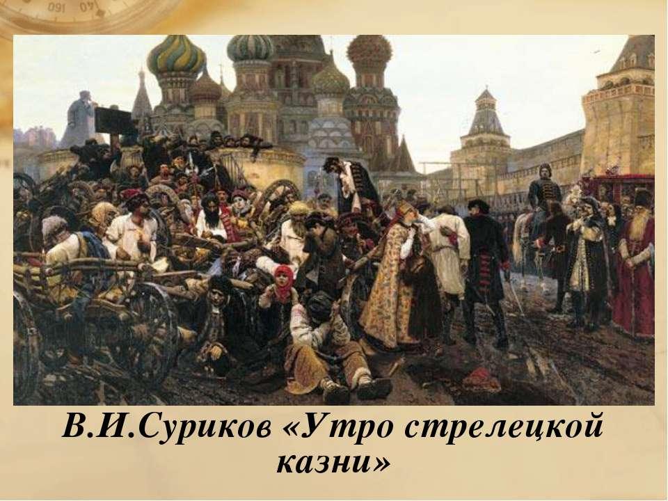 В.И.Суриков «Утро стрелецкой казни»