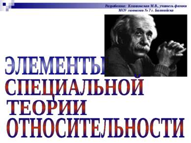 Разработка: Клинковская М.В., учитель физики МОУ гимназии № 7 г. Балтийска
