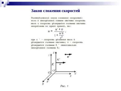 Закон сложения скоростей