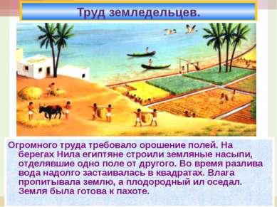 Труд земледельцев. Огромного труда требовало орошение полей. На берегах Нила ...