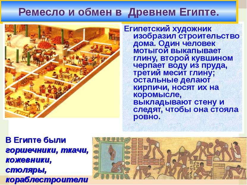 Ремесло и обмен в Древнем Египте. Египетский художник изобразил строительство...