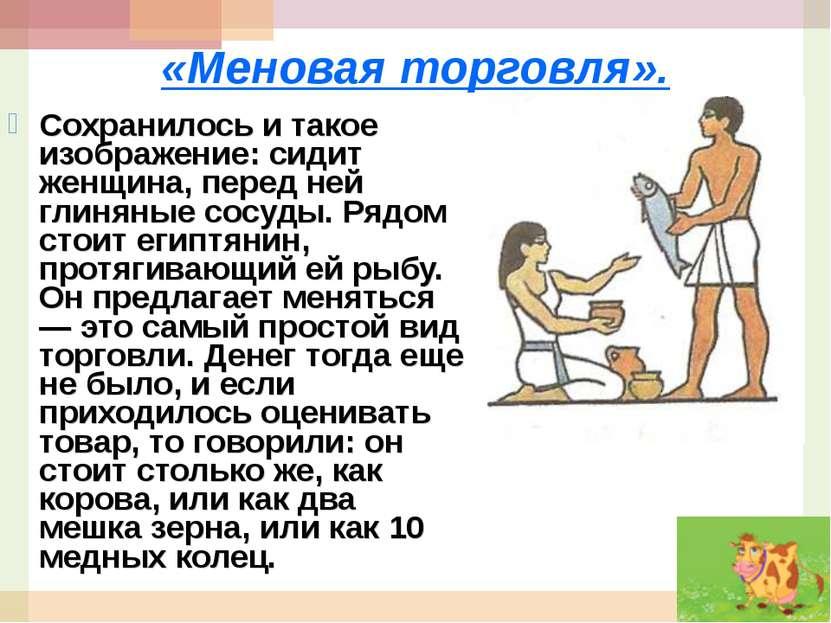 «Меновая торговля». Сохранилось и такое изображение: сидит женщина, перед ней...