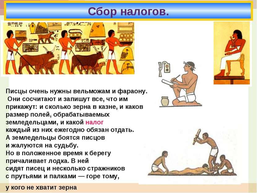 Сбор налогов. Писцы очень нужны вельможам и фараону. Они сосчитают и запишут ...