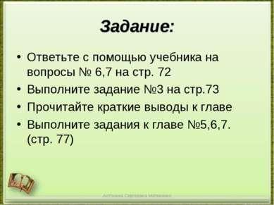 Задание: Ответьте с помощью учебника на вопросы № 6,7 на стр. 72 Выполните за...