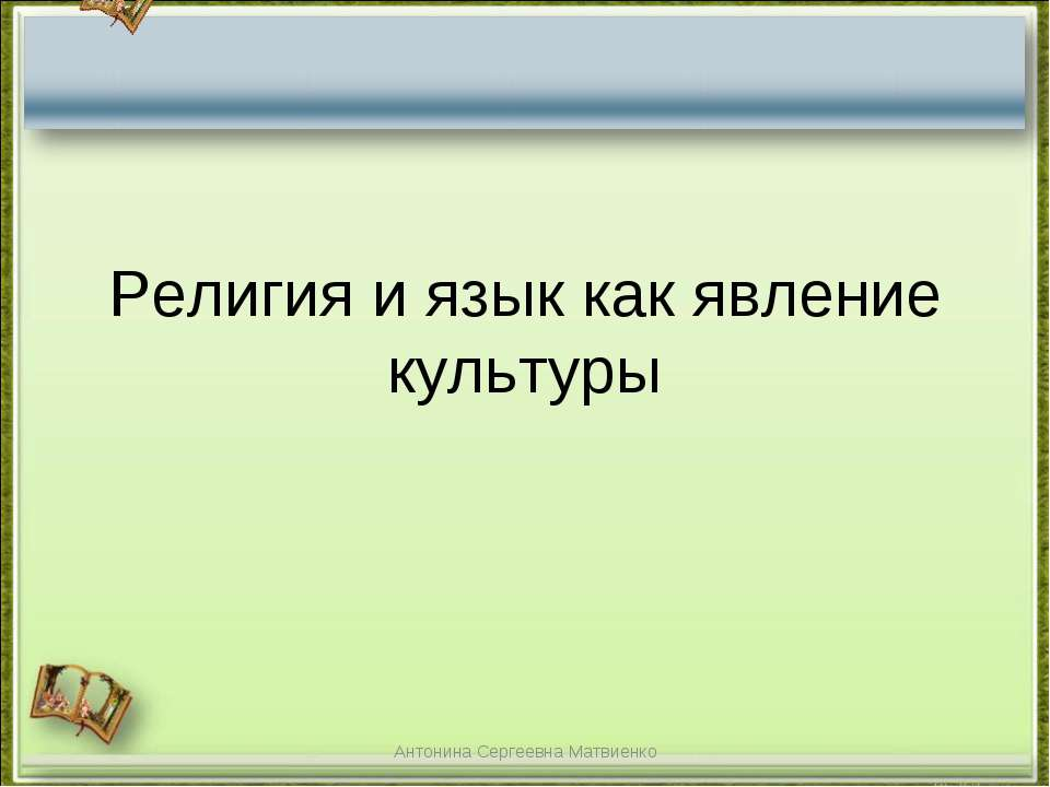 Религия и язык как явление культуры Антонина Сергеевна Матвиенко Антонина Сер...