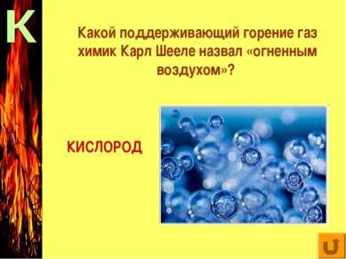 Какой поддерживающий горение газ химик Карл Шееле назвал «огненным воздухом»?...