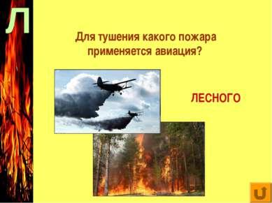 Для тушения какого пожара применяется авиация? ЛЕСНОГО
