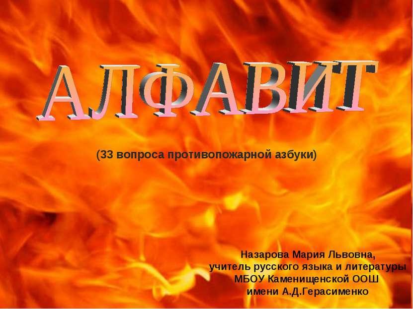(33 вопроса противопожарной азбуки) Назарова Мария Львовна, учитель русского ...
