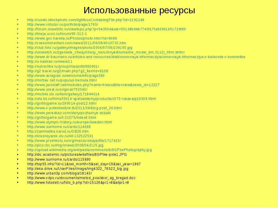 Использованные ресурсы http://russki.istockphoto.com/lightboxContainingFile.p...