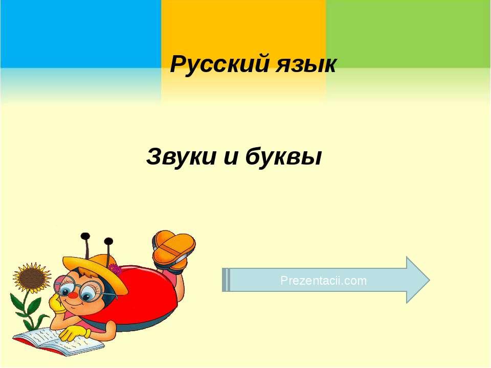 Звуки и буквы Русский язык