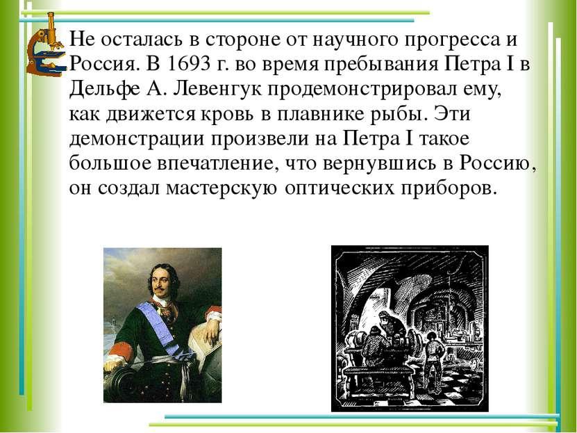 Не осталась в стороне от научного прогресса и Россия. В 1693 г. во время преб...