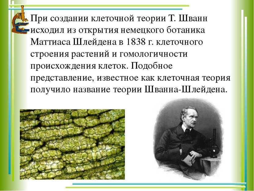 При создании клеточной теории Т. Шванн исходил из открытия немецкого ботаника...