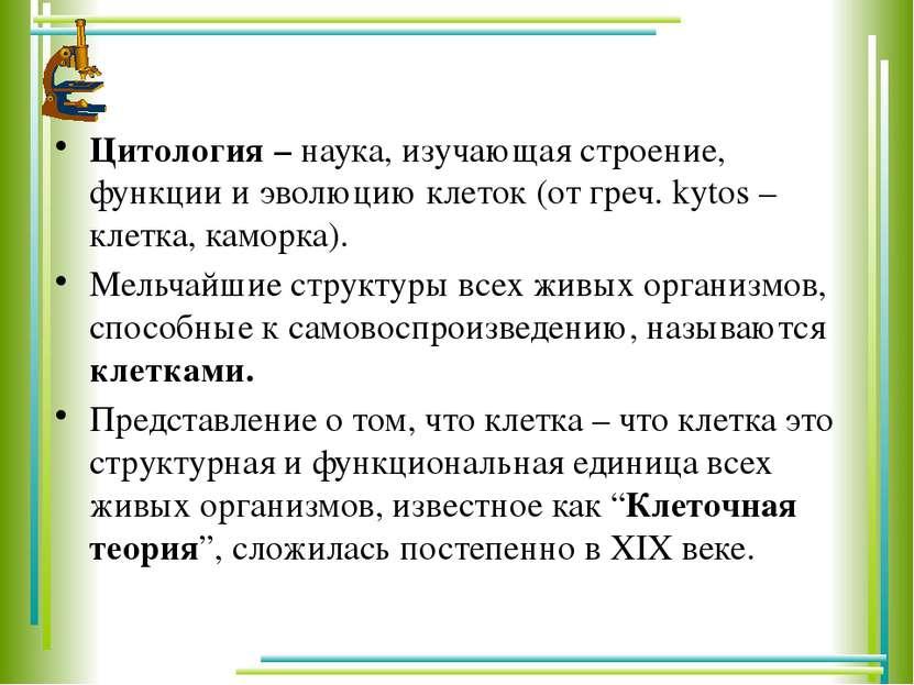 Цитология – наука, изучающая строение, функции и эволюцию клеток (от греч. ky...