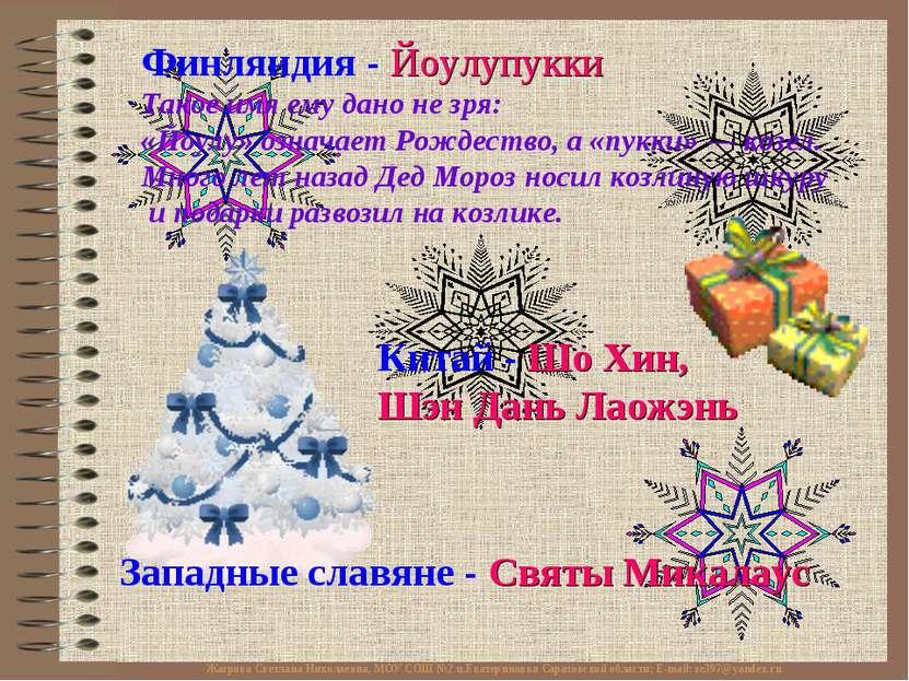 Финляндия - Йоулупукки Такое имя ему дано не зря: «Йоулу» означает Рождество,...